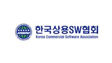 한국상용SW협회